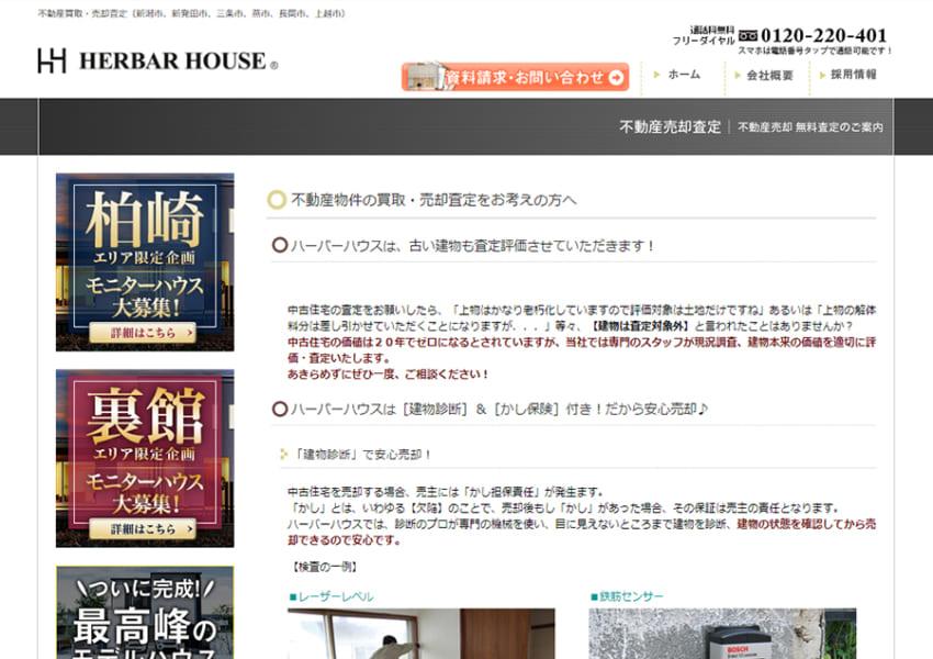 自由設計注文住宅に力を入れるハーバーハウス株式会社